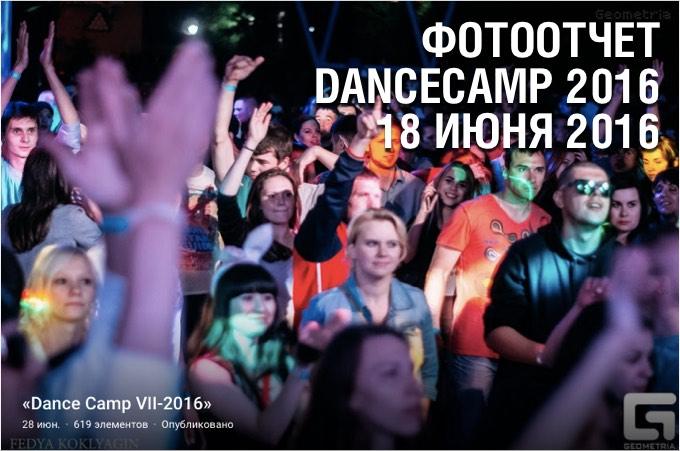 Фотоотчёт «Dance camp 7» 2016 в Доме отдыха «Берёзки»